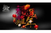 华测奢侈品检测春节放假通知